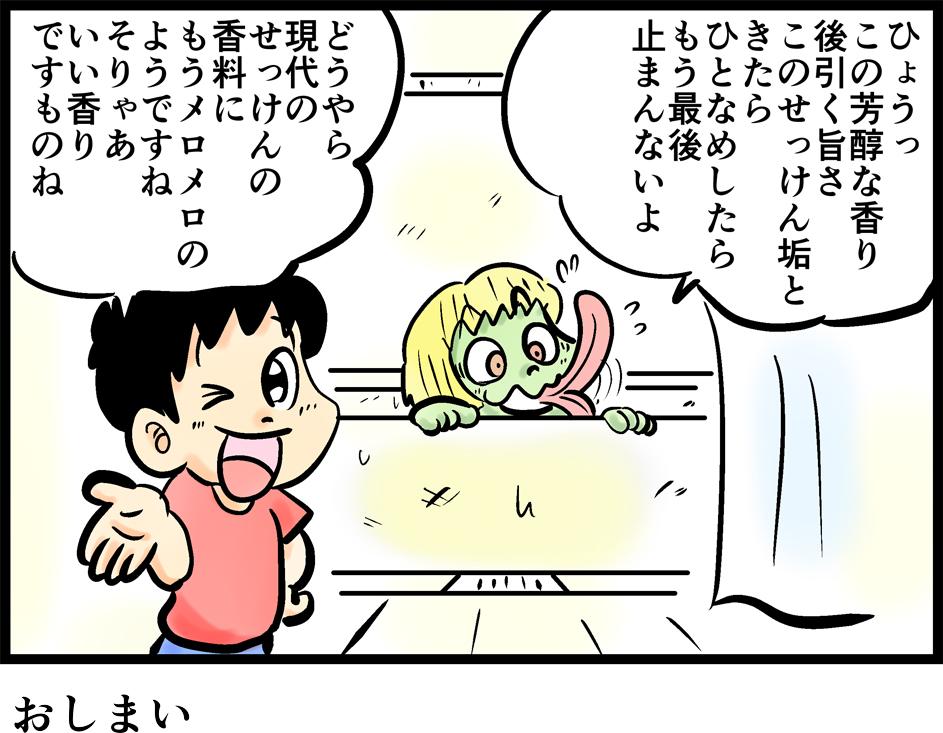 アシタモの妖怪まんが「あかなめ」04