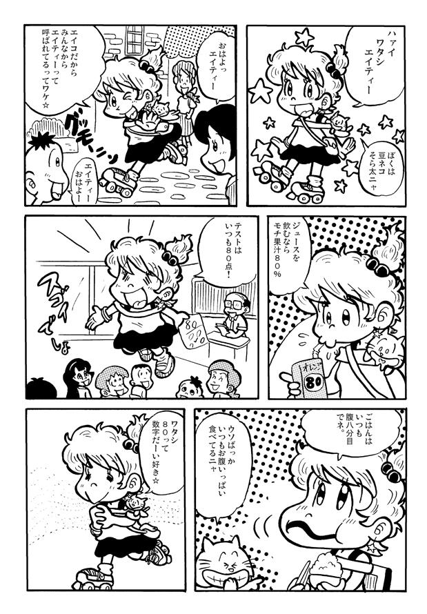 LOVE乙女80-1p