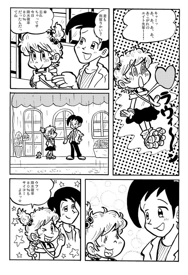 LOVE乙女80-3p
