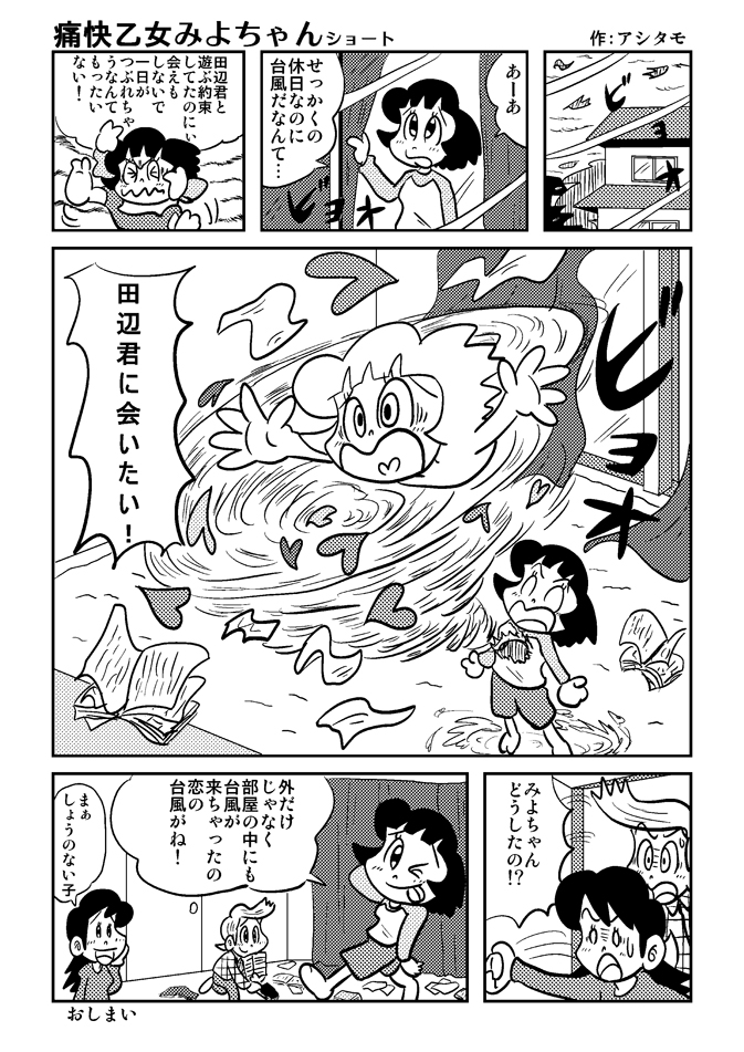 痛快乙女みよちゃんショート第23回