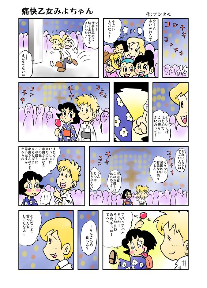 痛快乙女みよちゃんショート第48回1ページ目