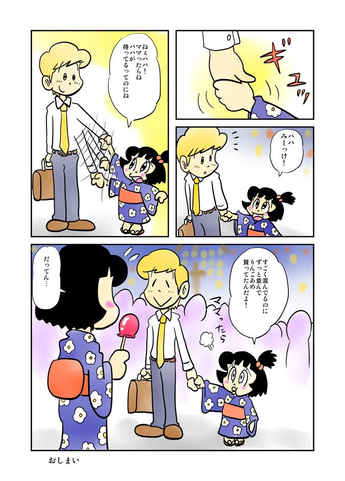 痛快乙女みよちゃんショート第48回2ページ目