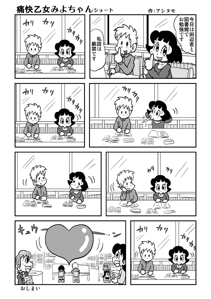 痛快乙女みよちゃんショート第31回