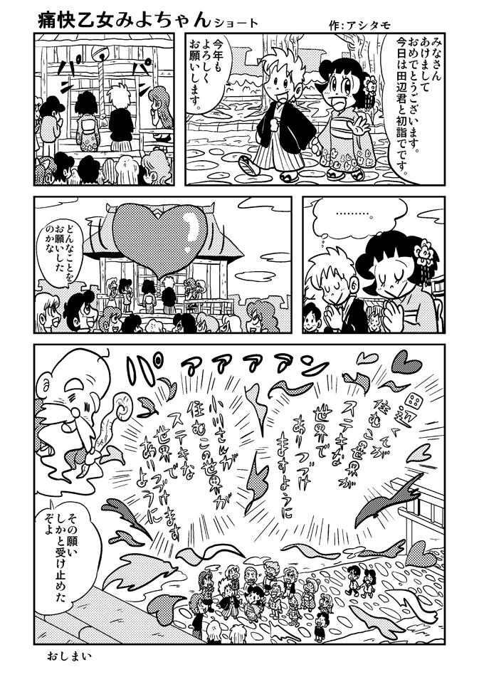 痛快乙女みよちゃんショート第35回