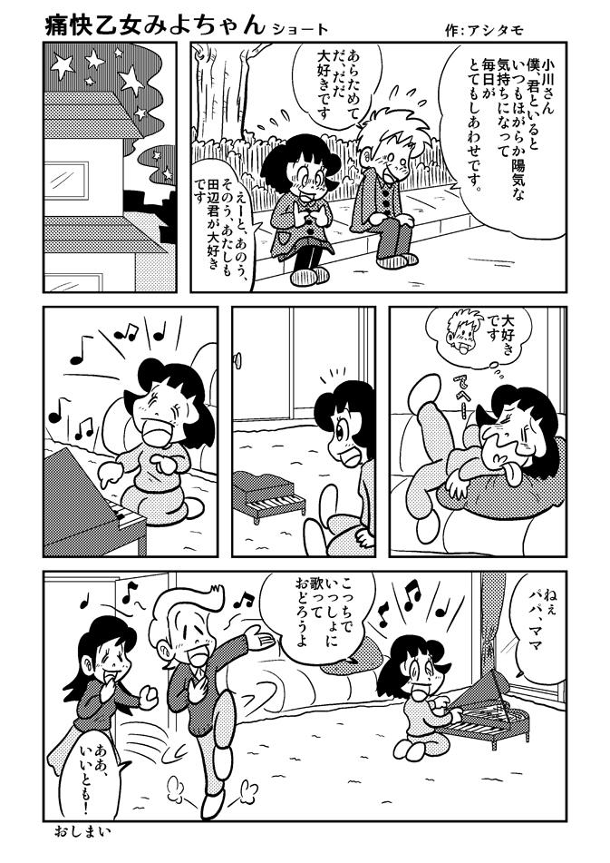 痛快乙女みよちゃんショート第36回