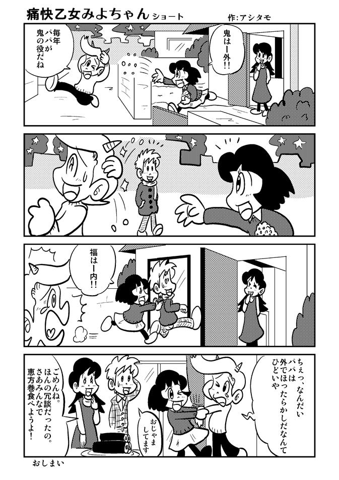 痛快乙女みよちゃんショート第38回
