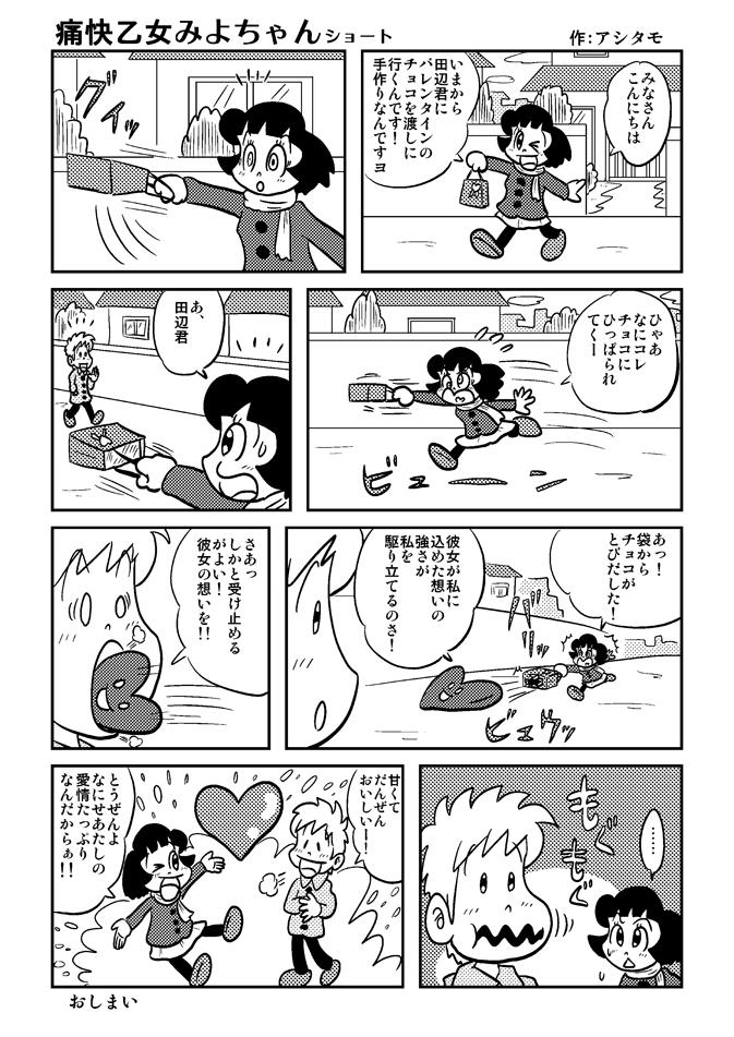 痛快乙女みよちゃんショート第39回