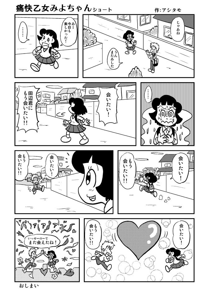 痛快乙女みよちゃんショート第42回
