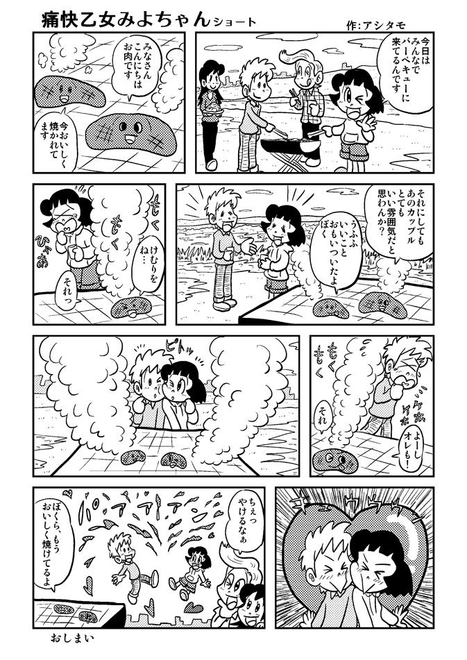 痛快乙女みよちゃんショート第44回