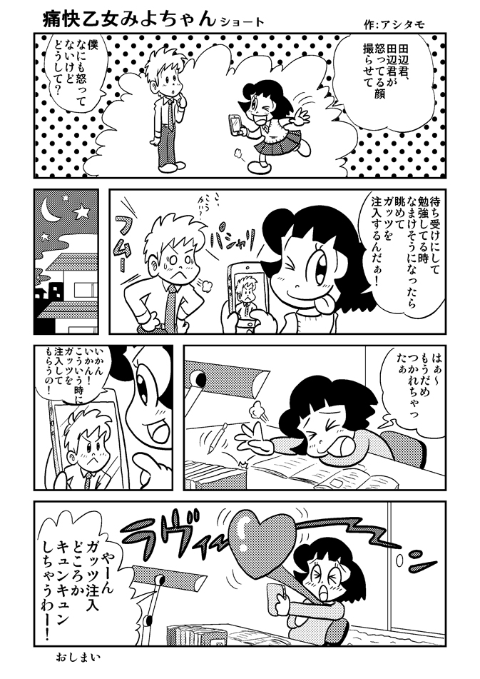 痛快乙女みよちゃんショート第46回