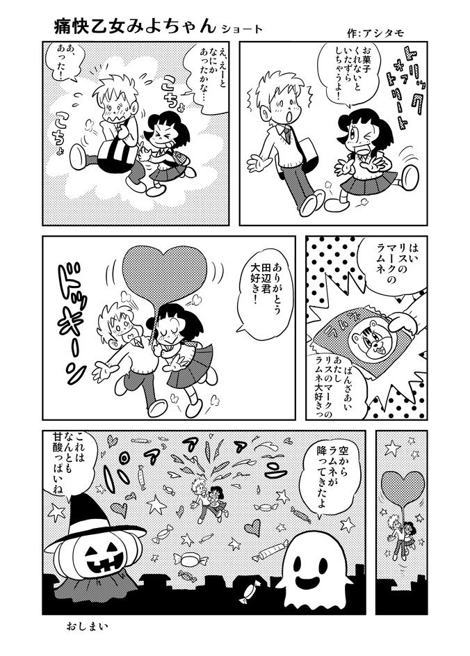 痛快乙女みよちゃんショート第50回