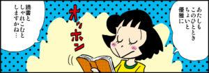 みよちゃん読書画像