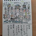 絵日記2019-0810
