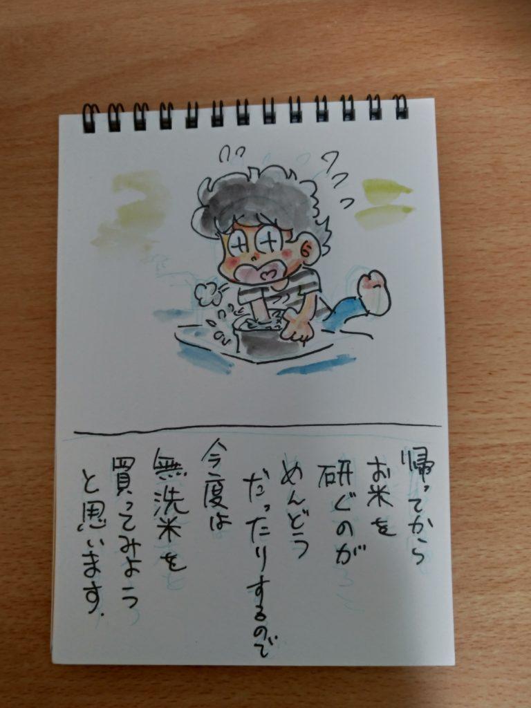 日記2019-0812