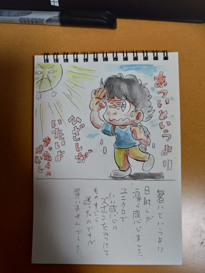 日記2019-0813