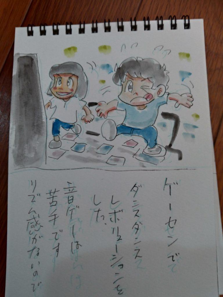 日記2019-0815