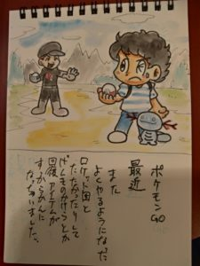 日記2019-0819