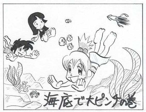 冒険少女海底編アイキャッチ