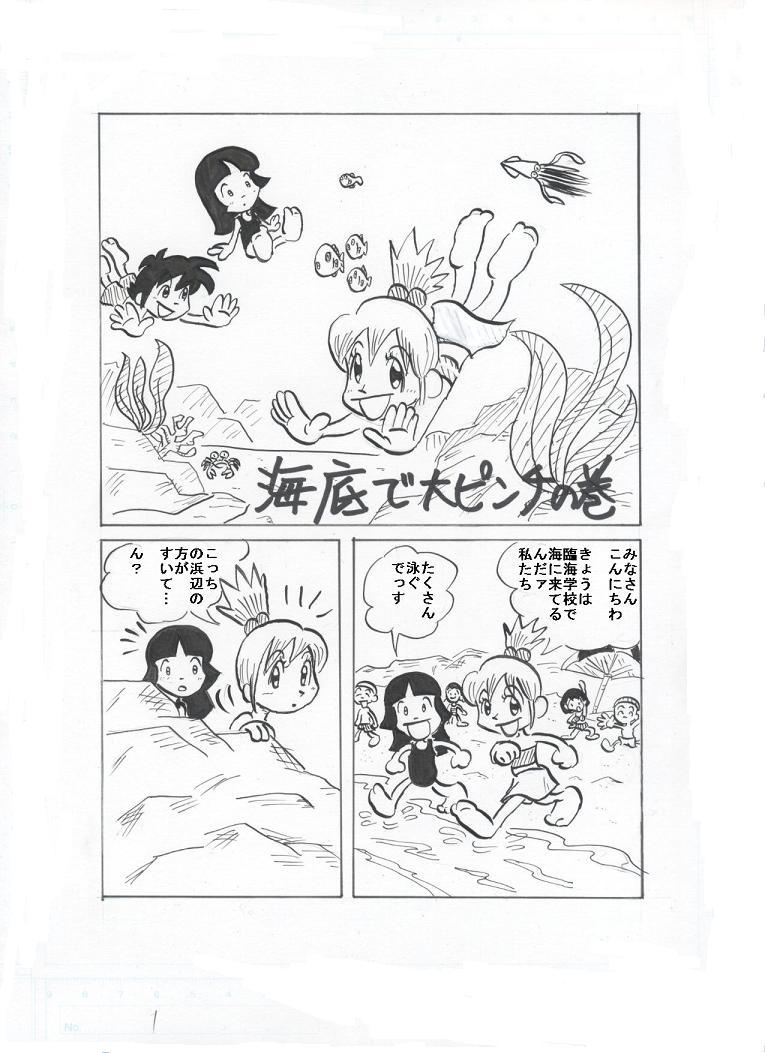 冒険少女海底編1p