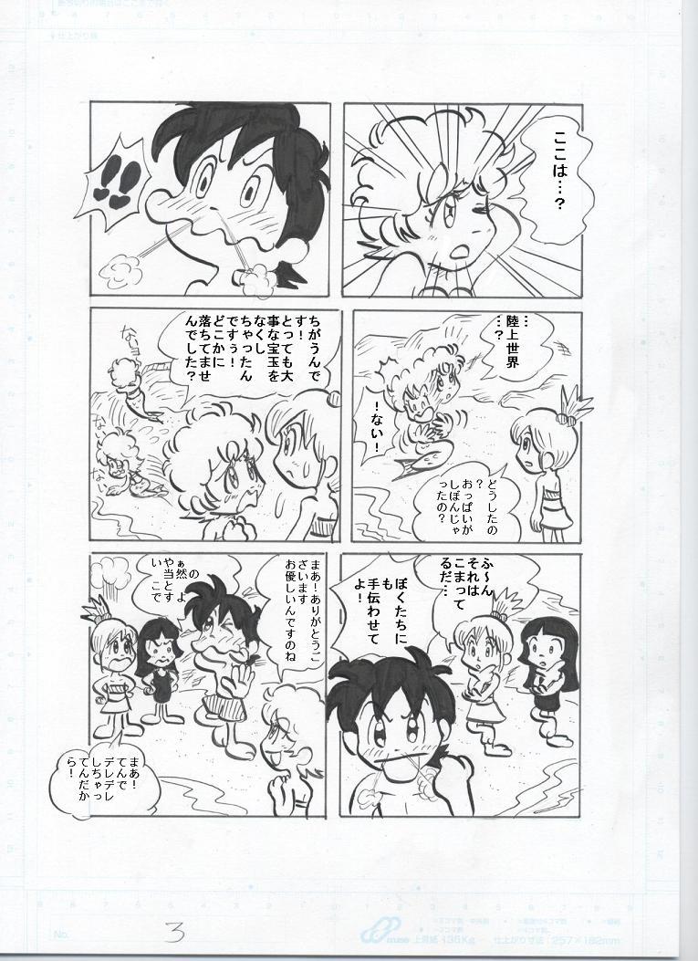 冒険少女海底編3p
