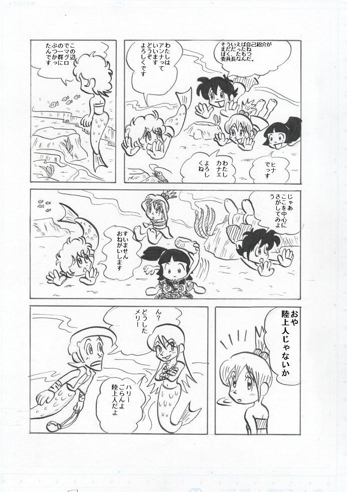 冒険少女海底編7p