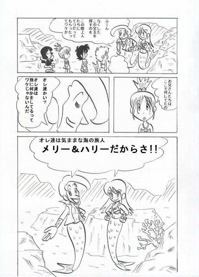冒険少女海底編9p