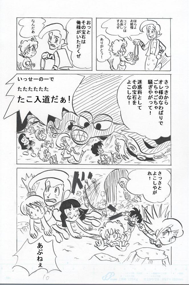 冒険少女海底編10p