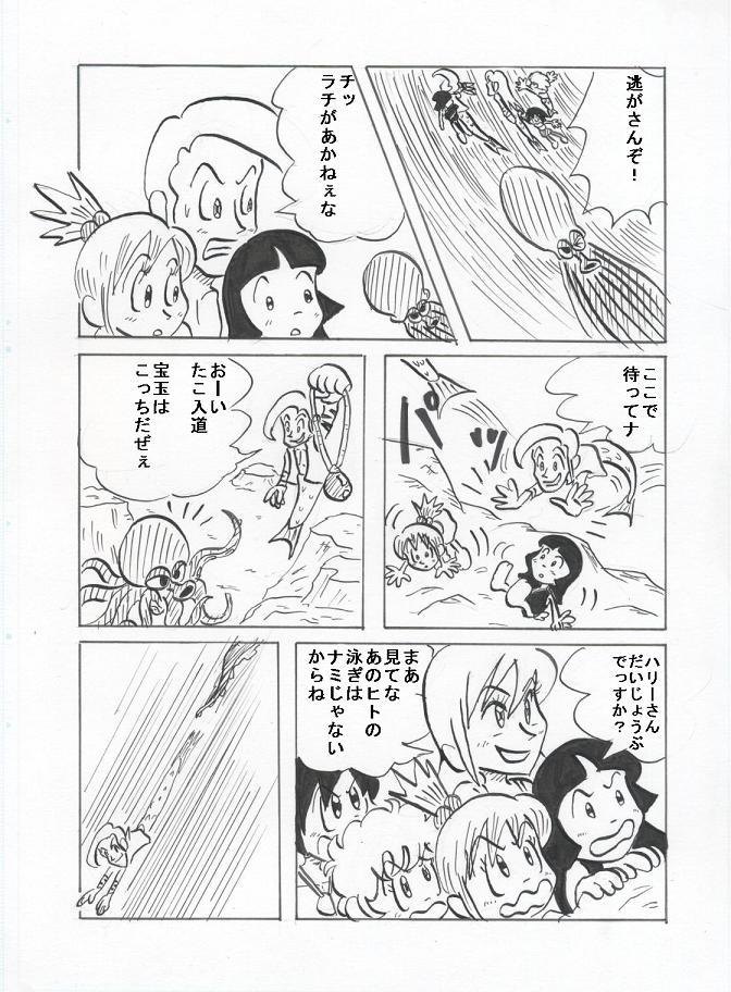 冒険少女海底編11p