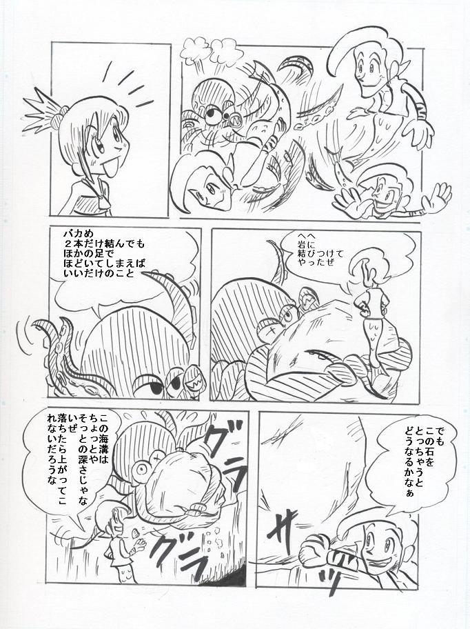 冒険少女海底編12p