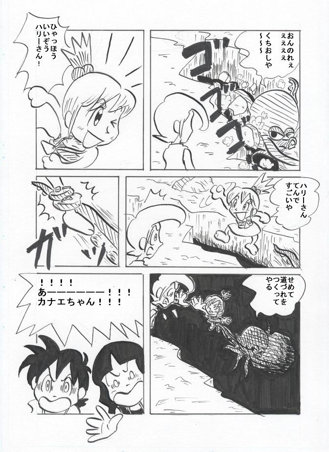 冒険少女海底編13p