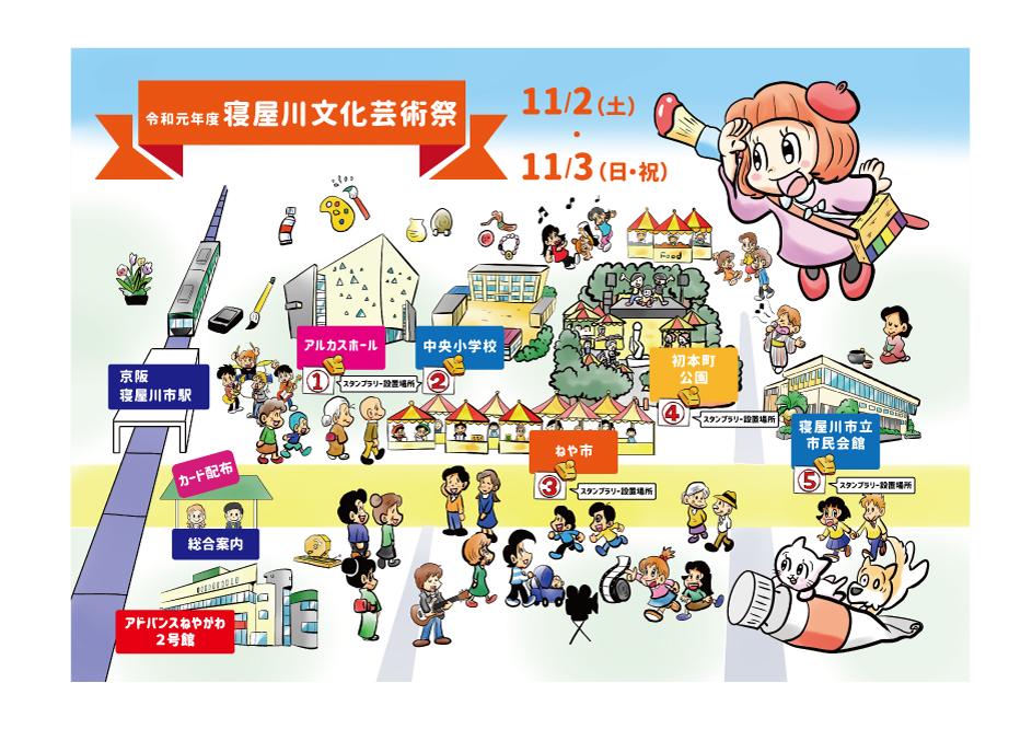 寝屋川文化芸術祭イラストマップ2019