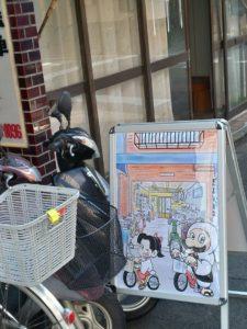 松原京極商店街きよし商会さまポスター展示ようす