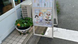 松原京極商店街花貞さまポスター展示ようす