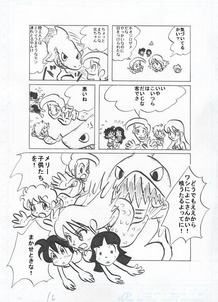 冒険少女海底編16p