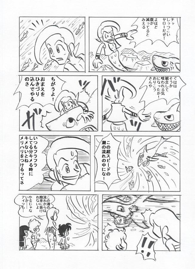 冒険少女海底編18p