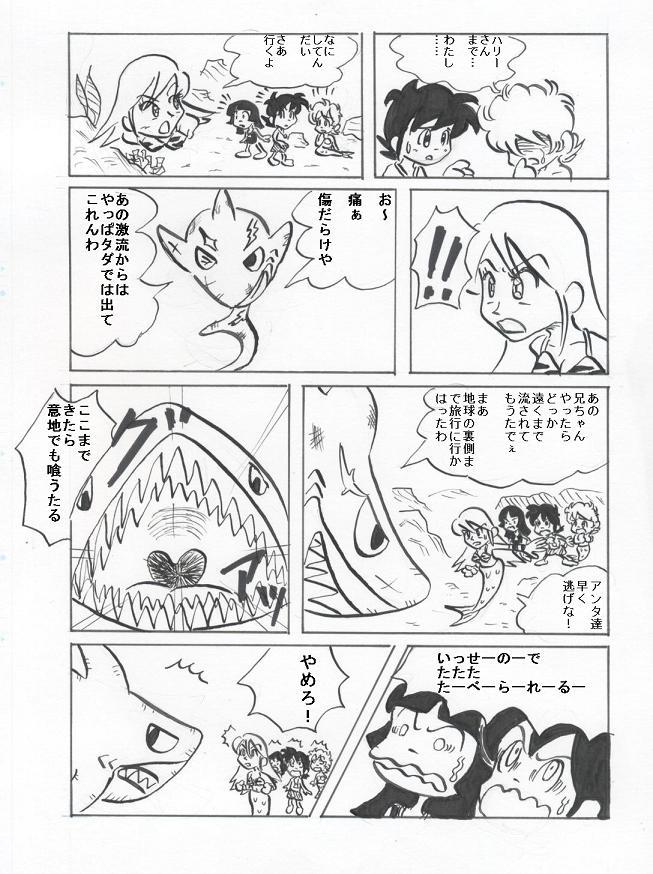 冒険少女海底編19p