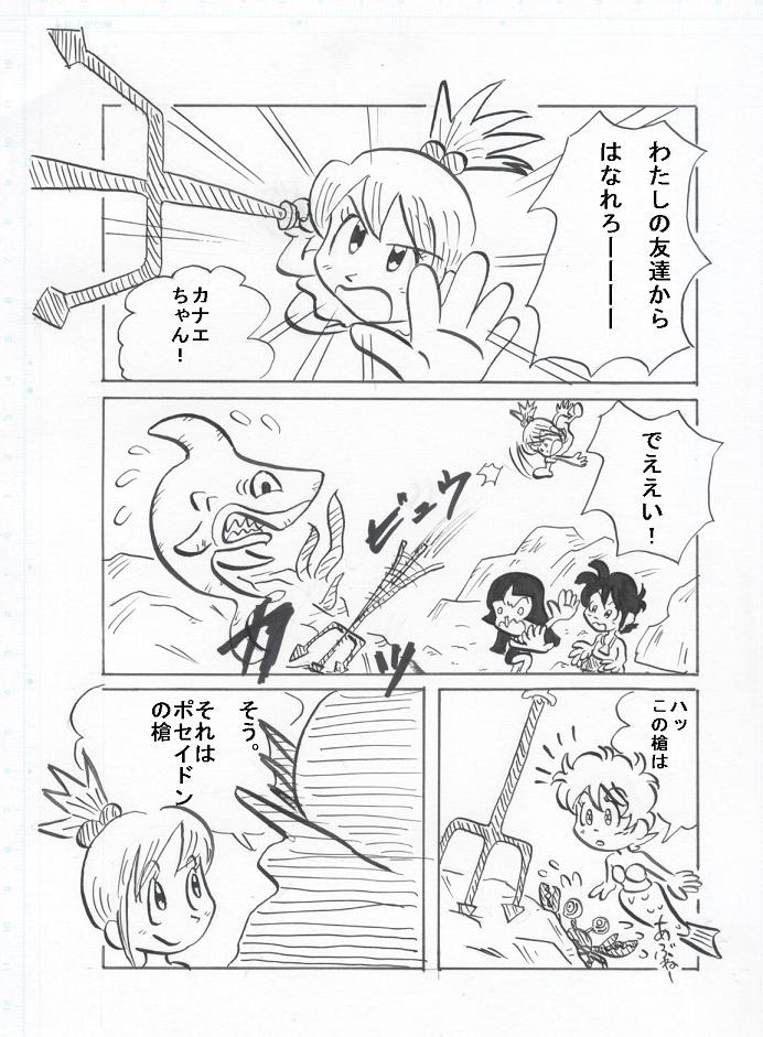 冒険少女海底編20p