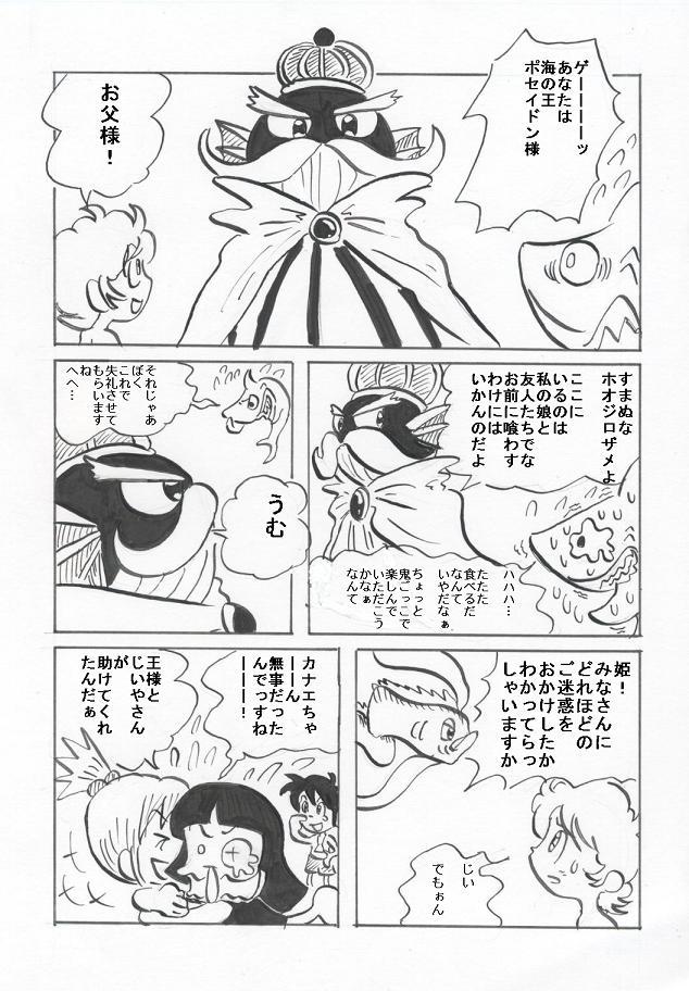 冒険少女海底編21p