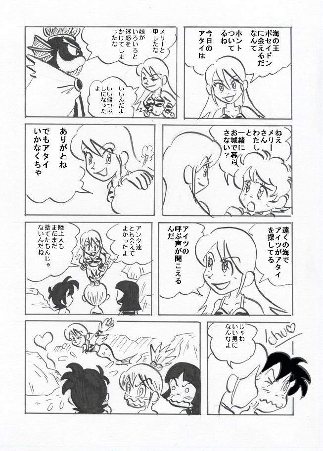 冒険少女海底編22p