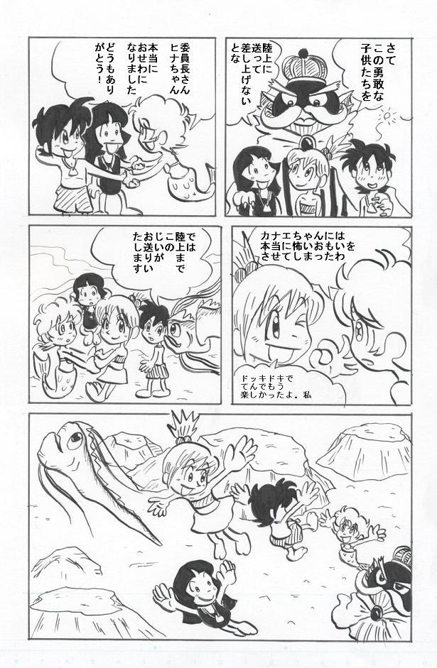 冒険少女海底編23p