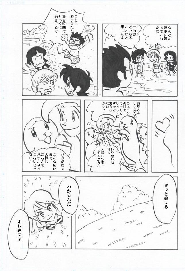 冒険少女海底編24p