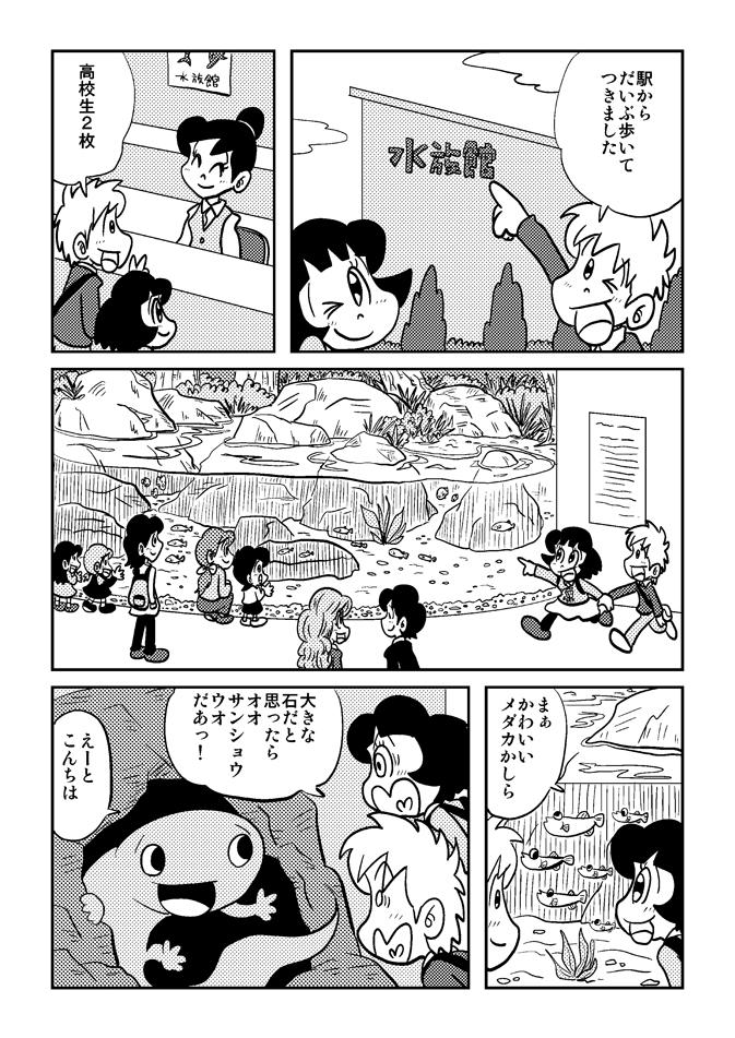 痛快乙女みよちゃん水族館2ページ