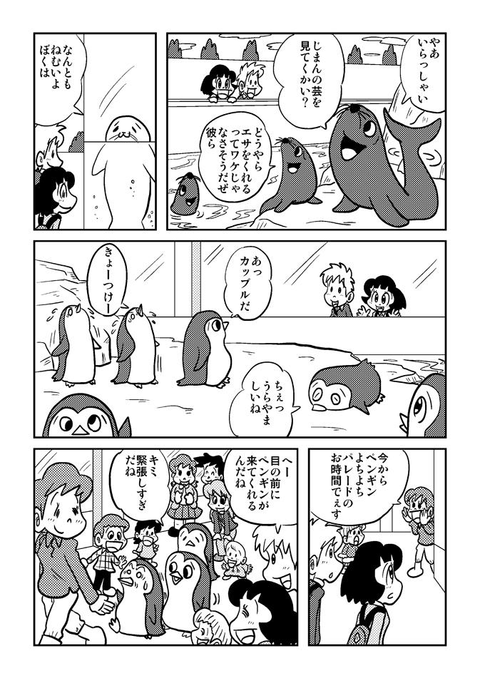 痛快乙女みよちゃん水族館3ページ