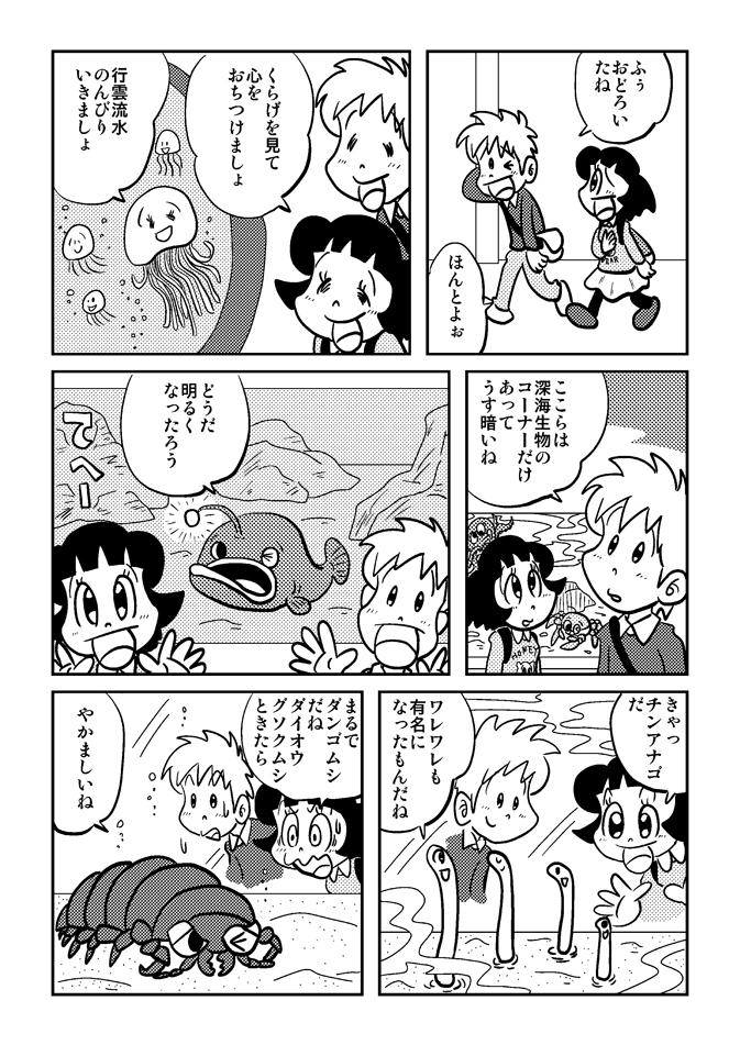 痛快乙女みよちゃん水族館6ページ