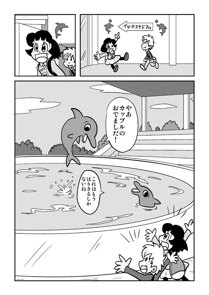 痛快乙女みよちゃん水族館7ページ