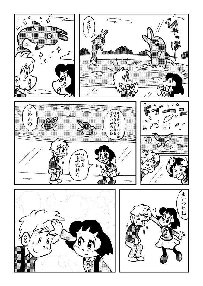 痛快乙女みよちゃん水族館8ページ