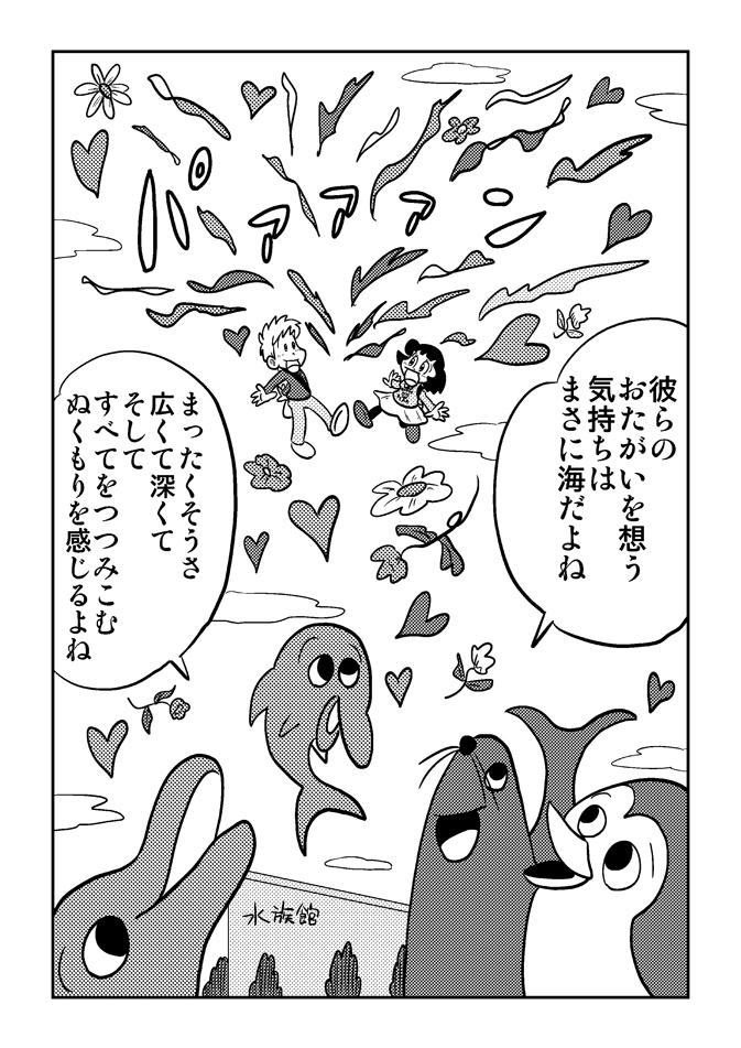 痛快乙女みよちゃん水族館10ページ