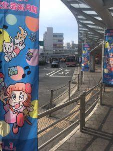 寝屋川文化芸術月間のぼり駅前ようす