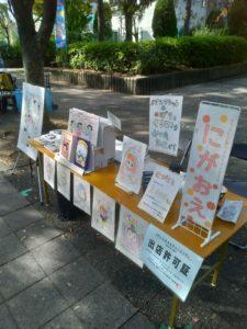 寝屋川文化芸術祭似顔絵ブース2019