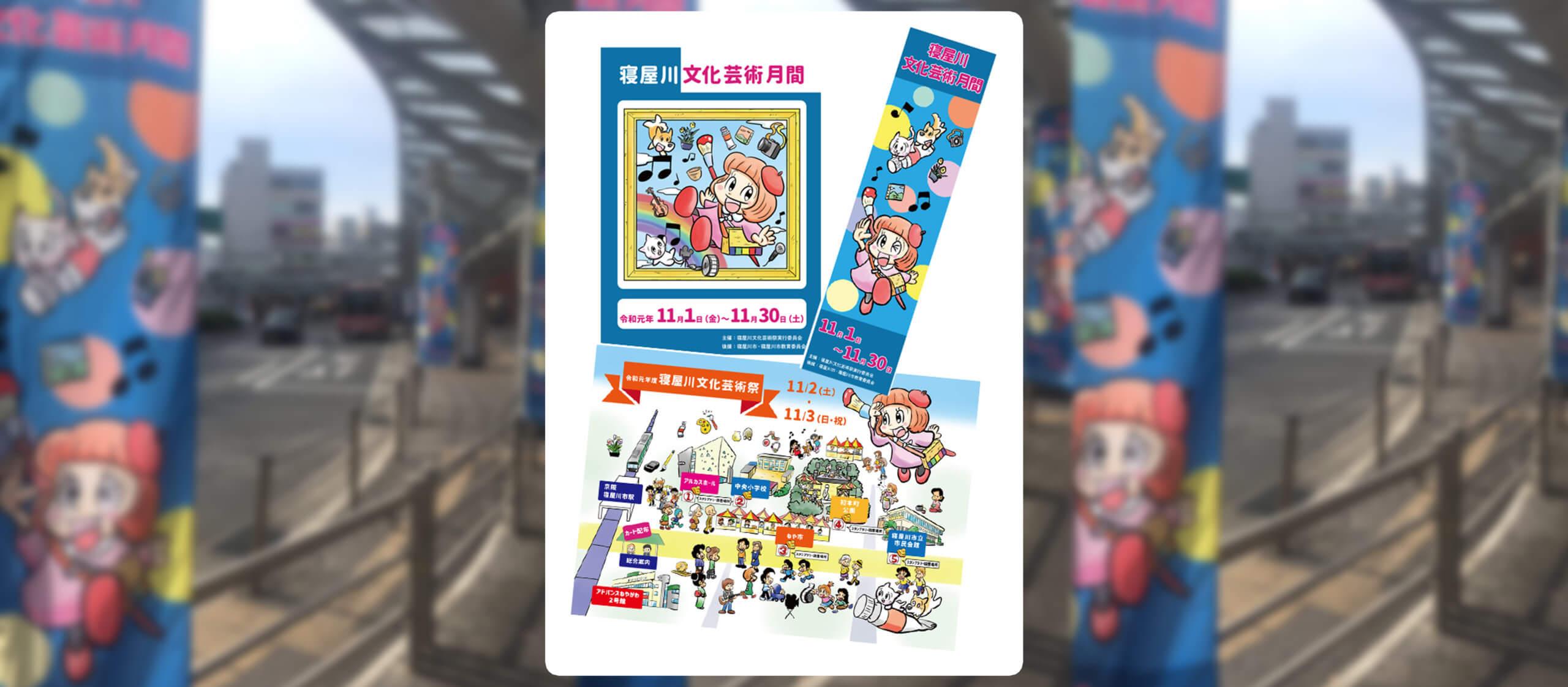 寝屋川文化芸術祭2019スライダー用